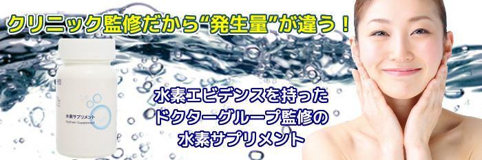 H2 水素サプリメント