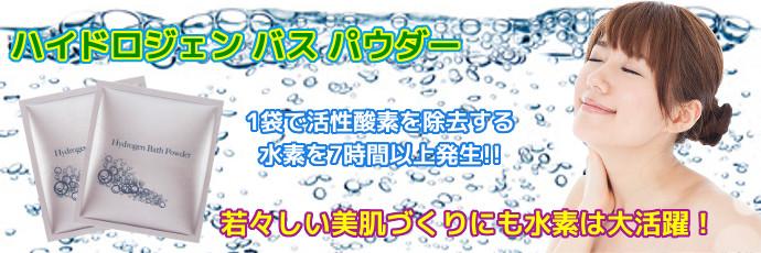 ハイドロジェン バスパウダー 【Hydrogen Bath Powder】