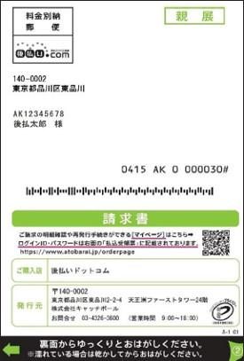 請求書サンプル 【後払い.com】