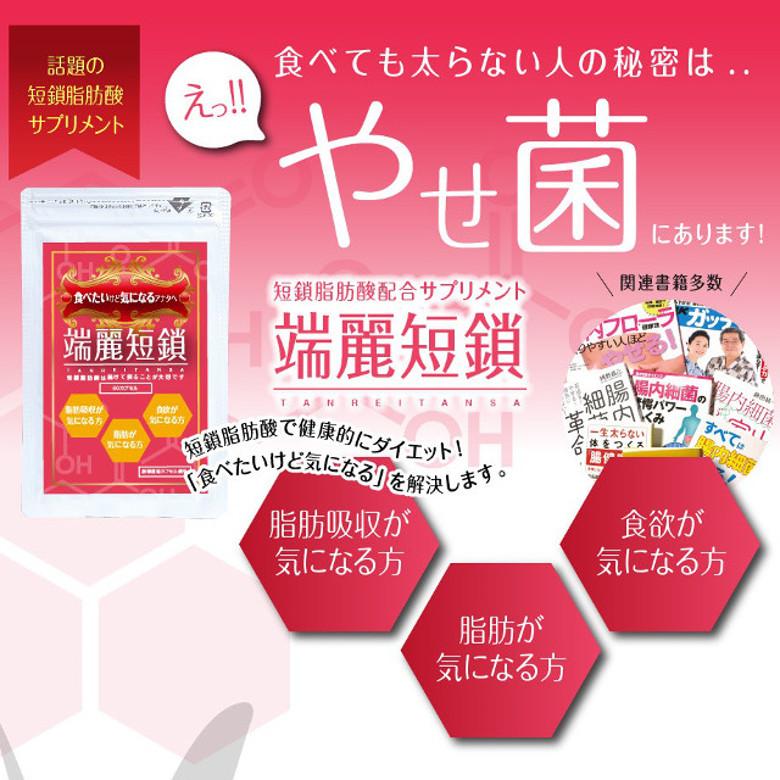 短鎖脂肪酸配合サプリメント 【端麗短鎖】 60カプセル