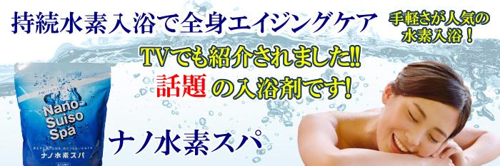 ナノ水素スパ 1kg 【ラディエンス】
