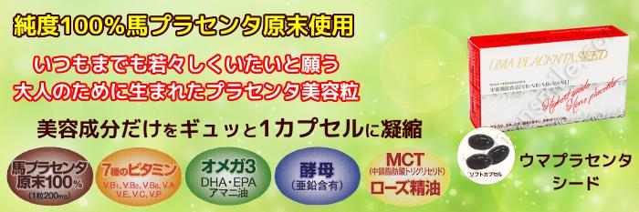 ウマプラセンタシード 【UMA PLACENTA SEED】 50粒